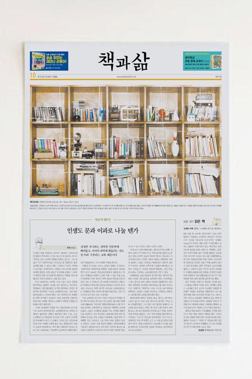 독서신문 〈책과삶〉 10월호