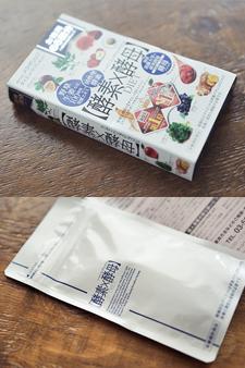 made in japan 매니아 추천 66회분-다이어트에 도움~
