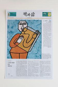 독서신문 〈책과삶〉 9월호